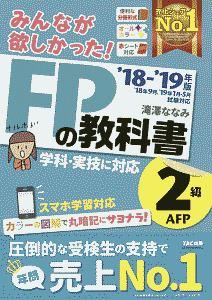 『みんなが欲しかった!FPの教科書 2級・AFP みんなが欲しかったFPシリーズ 2018-2019』好井裕明