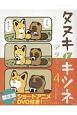 タヌキとキツネ<限定版> ショートアニメDVD付き (4)