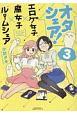 オタシェア!~エロゲ女子×腐女子×ルームシェア~ (3)