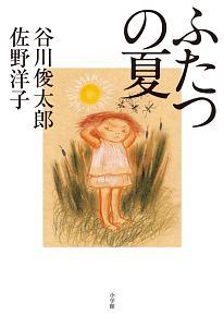 『ふたつの夏』佐野洋子