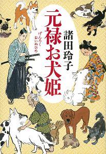 元禄お犬姫