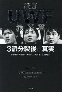 『証言UWF 最終章 3派分裂後の真実』船木誠勝