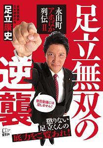 足立康史『足立無双の逆襲 永田町アホばか列伝2』