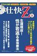 壮快Z (8)