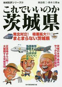 これでいいのか茨城県 地域批評シリーズ25