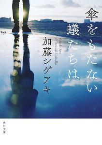 加藤シゲアキ『傘をもたない蟻たちは』