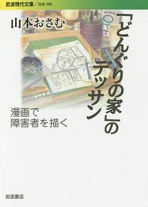 「どんぐりの家」のデッサン 漫画で障害者を描く