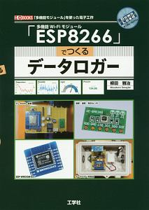 「ESP8266」でつくるデータロガー
