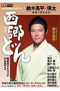 NHK大河ドラマ「西郷-せご-どん」 完全ガイドブック