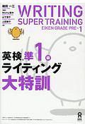 英検準1級 ライティング大特訓