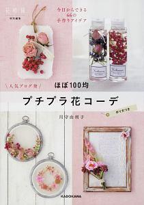 ほぼ100均 プチプラ花コーデ 今日からできる66の手作りアイデア