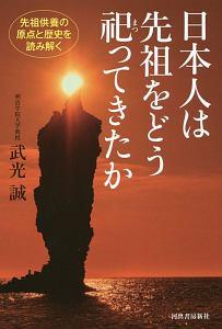 日本人は先祖をどう祀ってきたか
