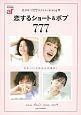 恋するショート&ボブ777 ar特別編集