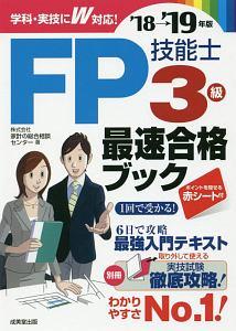 FP技能士3級 最速合格ブック 2018→2019