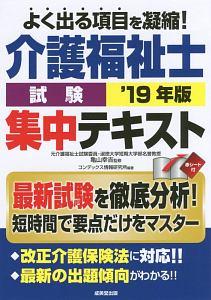 『介護福祉士試験 集中テキスト 2019』亀山幸吉