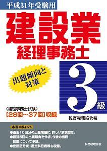 建設業経理事務士 3級 出題傾向と対策 平成31年