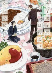 『文学男子のほっこり恋レシピ』牧山とも
