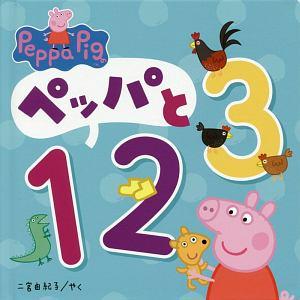 ペッパと123 Peppa Pig