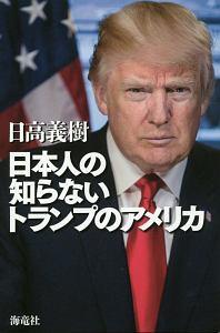 『日本人の知らないトランプのアメリカ』永井路子