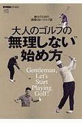 """大人のゴルフの""""無理しない""""始め方"""