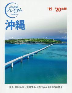 おとな旅プレミアム 沖縄 2019-2020