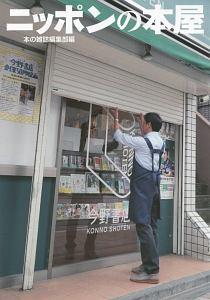 ニッポンの本屋
