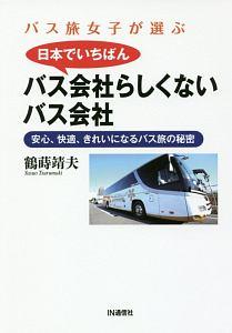 バス旅女子が選ぶ 日本でいちばんバス会社らしくないバス会社