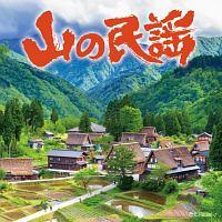 樋渡真司『山の民謡』
