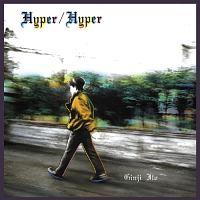 ハイパー/ハイパー