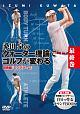 桑田泉のクォーター理論でゴルフが変わる 最終巻 技術編『ロングゲーム』