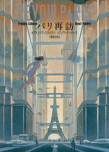 『パリ再訪』オザワリエ