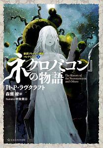 『『ネクロノミコン』の物語 新訳クトゥルー神話コレクション2』ハワード・フィリップス・ラヴクラフト