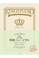 贅沢アレンジで魅せるステージレパートリー集 王様のピアノ 初・中級 映画・ミュージカル【連弾】