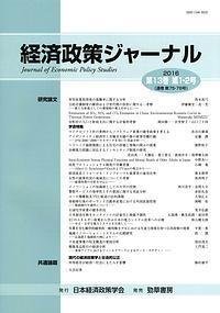 経済政策ジャーナル 13-1・2