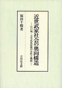 『近世武家社会の奥向構造』福田千鶴