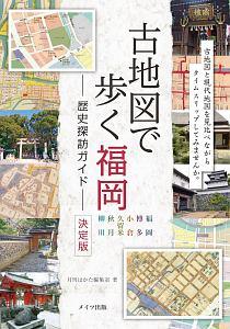 古地図で歩く 福岡 歴史探訪ガイド<決定版>