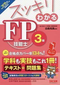 スッキリわかる FP技能士 3級 2018-2019