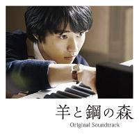東京交響楽団『映画 羊と鋼の森 SPECIAL』