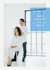 『星玲奈&保志ゴローの365日ほめられるヘアアレンジBOOK』ウィリアム・ホーバーグ