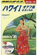 地球の歩き方 ハワイ オアフ島&ホノルル 2018~2019