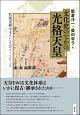 文化史のなかの光格天皇 朝儀復興を支えた文芸ネットワーク