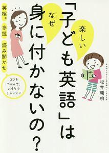 松井義明『楽しい「子ども英語」はなぜ身につかないの?』