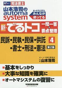 司法書士 山本浩司のautoma system 新・でるトコ 一問一答+要点整理<第2版>
