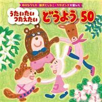 中川ひろたか・新沢としひこ・ケロポンズが選んだ うたいたい つたえたい どうよう50
