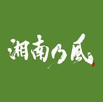 湘南乃風 ~一五一会~(DVD付)[初回限定版]