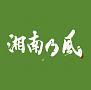 湘南乃風 ~一五一会~(通常盤)