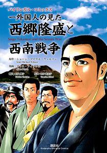 ショーン・マイケル・ウィルソン『一外国人の見た西郷隆盛と西南戦争 Saigo Takamori and the Seinan War』
