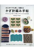 はじめてでも楽しく編める かぎ針編み手帖 クロッシェパターン66とアレンジこもの46