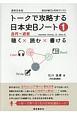 トークで攻略する日本史Bノート 古代~近世 聴く×読む×書ける(1)