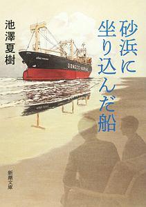 『砂浜に坐り込んだ船』座馬耕一郎